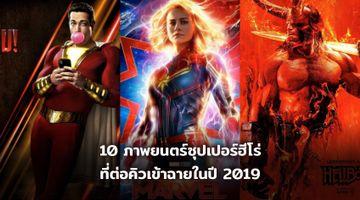 10 ภาพยนตร์ซุปเปอร์ฮีโร่ ที่ต่อคิวเข้าฉายในปี 2019