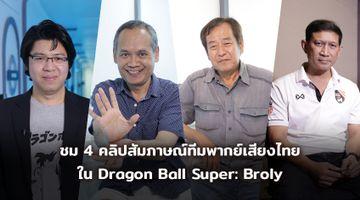 ชม 4 คลิปสัมภาษณ์ทีมพากย์เสียงไทยใน Dragon Ball Super: Broly ดราก้อนบอล ซูเปอร์: โบรลี่