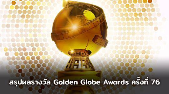 สรุปผลรางวัล Golden Globe Awards ครั้งที่ 76