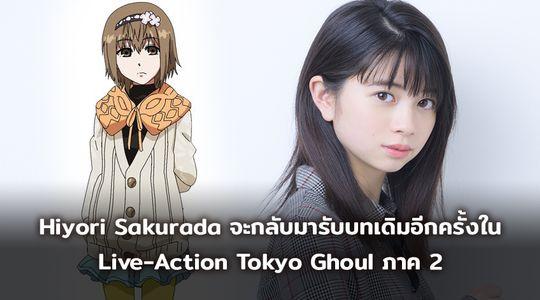 Hiyori Sakurada จะกลับมารับบท Hinami Fueguchi อีกครั้งใน  Live-Action Tokyo Ghoul ภาค 2