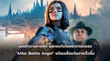 """เธอเฝ้าตามหาอดีต และพบกับโชคชะตาของเธอ """"Alita: Battle Angel"""" พร้อมเลื่อนวันฉายเร็วชึ้น พุธที่ 13 กุมภาพันธ์นี้ในโรงภาพยนตร์"""