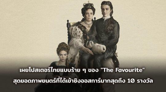 """เผยโปสเตอร์ไทยแบบร้าย ๆ ของ """"The Favourite"""" สุดยอดภาพยนตร์ที่ได้เข้าชิงออสการ์มากสุดถึง 10 รางวัล"""