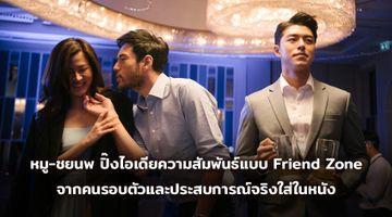 """หมู-ชยนพ ทุ่มสุดตัวหนัง """"Friend Zone ระวัง..สิ้นสุดทางเพื่อน"""" ปิ๊งความสัมพันธ์แบบ Friend Zone จากคนรอบตัวและประสบการณ์จริงใส่ในหนัง"""