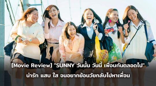 "[Movie Review] ""SUNNY วันนั้น วันนี้ เพื่อนกันตลอดไป"" น่ารัก แสบ ใส จนอยากย้อนวัยกลับไปหาเพื่อน"