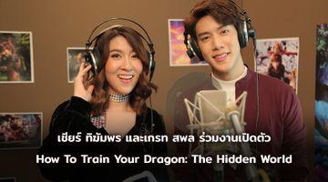 เชียร์ ทิฆัมพร และเกรท สพล ร่วมงานเปิดตัวภาพยนตร์ How To Train Your Dragon: The Hidden World