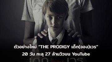 """มีแต่คนอยากเจอ! ตัวอย่างใหม่ """"THE PRODIGY เด็ก(จอง)เวร"""" ทะลุ 27 ล้านวิว YouTube ในเวลาเพียง 20 วัน ดูพร้อมกัน วันนี้!"""