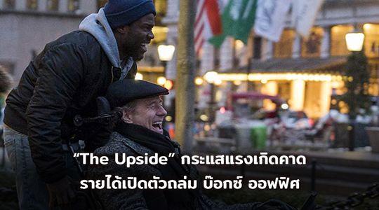 """The Upside"" กระแสแรงเกิดคาด รายได้เปิดตัวถล่ม บ๊อกซ์ ออฟฟิศ"