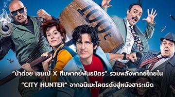 """""""น้าต๋อย เซมเบ้ X ทีมพากย์พันธมิตร"""" รวมพลังพากย์ไทยใน """"CITY HUNTER ซิตี้ฮันเตอร์ สายลับ คาสโนเวอร์"""" จากอนิเมะโคตรดังสู่หนังฮาระเบิด"""