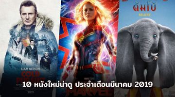 10 หนังใหม่น่าดู ประจำเดือนมีนาคม 2019