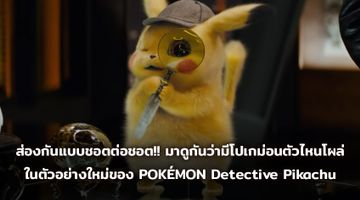 ส่องกันแบบชอตต่อชอต!! มาดูกันว่าในตัวอย่างใหม่ของ POKÉMON Detective Pikachu มีโปเกม่อนตัวไหนโผล่มาบ้าง