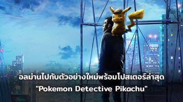 """อะไรมันจะสับสนวุ่นวายขนาดนี้ อลม่านไปกับตัวอย่างใหม่พร้อมโปสเตอร์ล่าสุด """"Pokemon Detective Pikachu"""""""