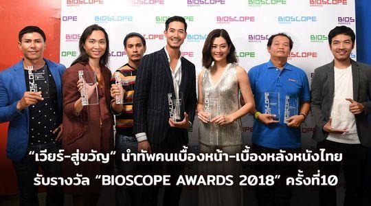 """""""เวียร์-สู่ขวัญ"""" นำทัพคนเบื้องหน้า-เบื้องหลังหนังไทย รับรางวัล """"BIOSCOPE AWARDS 2018"""" ครั้งที่10"""