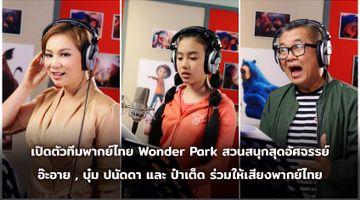 เปิดตัวทีมพากย์ไทย Wonder Park สวนสนุกสุดอัศจรรย์ อ๊ะอาย กรณิศ, บุ๋ม ปนัดดา และป๋าเต็ด ยุทธนา ร่วมให้เสียงพากย์ไทย