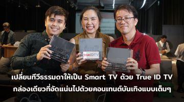 เปลี่ยนทีวีธรรมดาให้เป็น Smart TV ด้วย True ID TV กล่องเดียวที่อัดแน่นไปด้วยคอนเทนต์บันเทิงแบบเต็มๆ