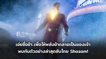 เอ่ยชื่อข้า..เพื่อให้พลังข้ากลายเป็นของเจ้า พบกับตัวอย่างล่าสุดซับไทย Shazam! ซูเปอร์ฮีโร่สุดแกร่งแห่ง DC