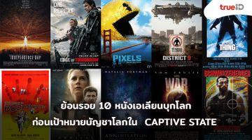 ย้อนรอย 10 หนังเอเลียนบุกโลก ก่อนเป้าหมายบัญชาโลกครั้งเข้มข้นที่สุดใน  CAPTIVE STATE