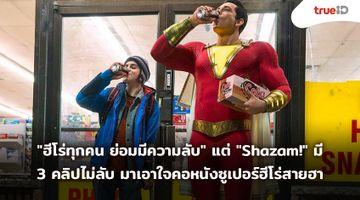 """""""ฮีโร่ทุกคน ย่อมมีความลับ"""" แต่ """"Shazam!"""" มี 3 คลิปไม่ลับ มาเอาใจคอหนังซูเปอร์ฮีโร่สายฮา"""