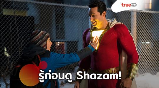 10 เกร็ดหนังดี ข้อควรรู้ก่อนดู Shazam! – ชาแซม!