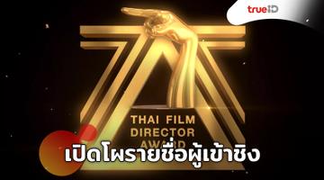 """เปิดโผรายชื่อผู้เข้าชิงงานประกาศรางวัลสมาคมผู้กำกับภาพยนตร์ไทย ครั้งที่9 ประจำปี 2562 """"กล้าที่จะก้าว"""""""