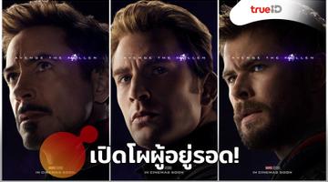 Avengers: Endgame เผยโฉมหน้าโปสเตอร์คาแรคเตอร์ ผู้ที่เหลืออยู่ และผู้ที่จากไป