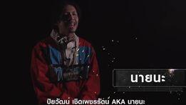 นายนะ: Special Interview - SMTM