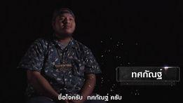 ทศกัณฐ์: Special Interview - SMTM