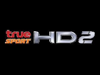 ดูทีวีออนไลน์ ทรูสปอร์ต เอชดี 2 TRUESPORT HD 2