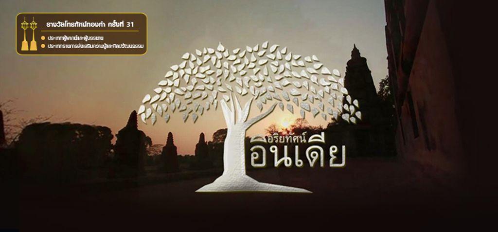 Ariyathusana India อริยทัศน์อินเดีย ตอนที่ 1 : เปิดประตูพระราชวังกบิลพัสดุ์ (1)