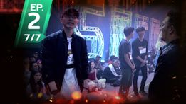 ดูย้อนหลัง Show me the money EP2 (7/7) - SMTM Episode 2 (7/7)