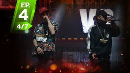 ดูย้อนหลัง Show me the money EP4 (4/7) - SMTM Episode 4 (4/7)