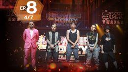 ดูย้อนหลัง Show me the money EP8 (4/7) - SMTM Episode 8 (4/7)
