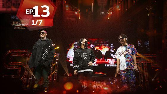 ดูย้อนหลัง Show me the money EP13 (1/7) - SMTM Episode 13 (1/7)