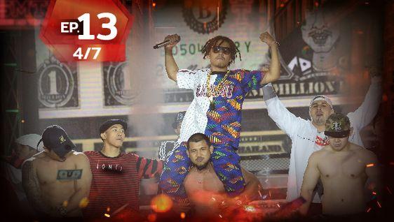 ดูย้อนหลัง Show me the money EP13 (4/7) - SMTM Episode 13 (4/7)
