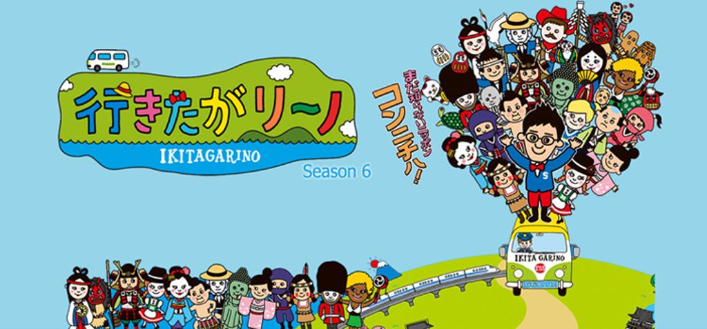Ikitagarino Season 6 อิคิตะงะรีโนะ ตะลุยญี่ปุ่น ปี 6 ตอนที่ 11