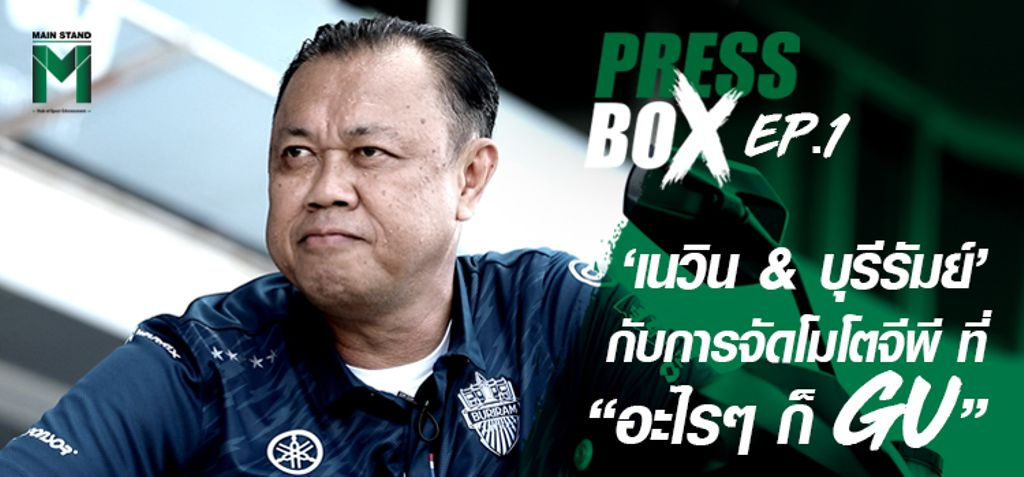 PRESSBOX PRESSBOX ตอนที่ 1 : เนวิน ชิดชอบ