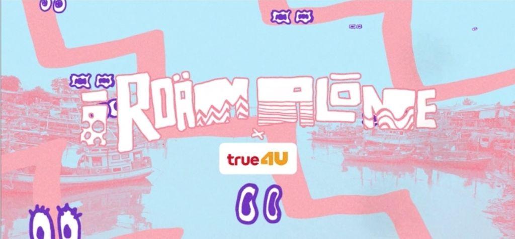 I Roam Alone x True4U I Roam Alone x True4U ตอนที่ 3 : จังหวัดราชบุรี