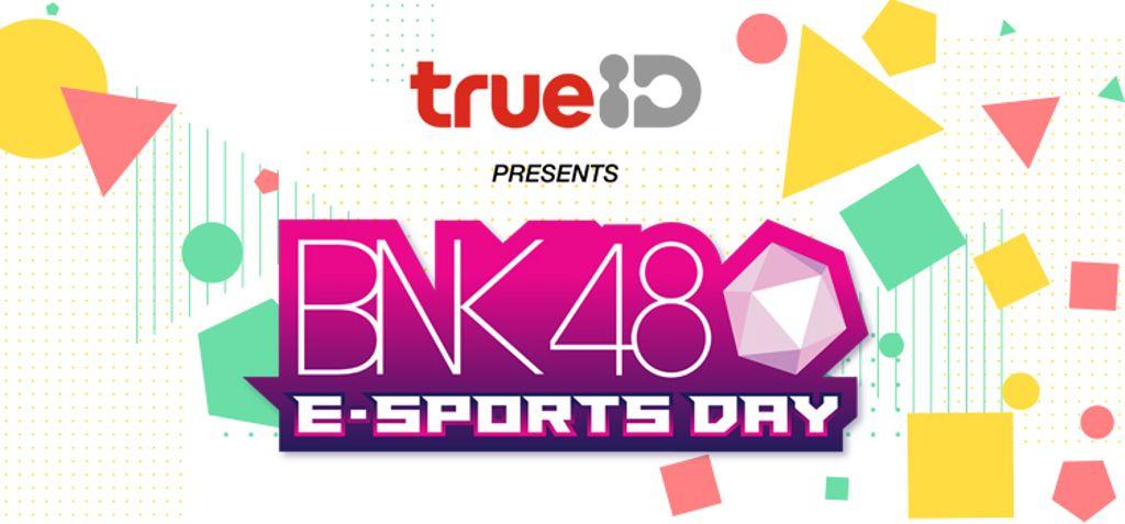 Thailand Game Show 2018 x BNK48 Thailand Game Show 2018 x BNK48  วันที่ 26 ต.ค. 61 : ตอนที่ 1