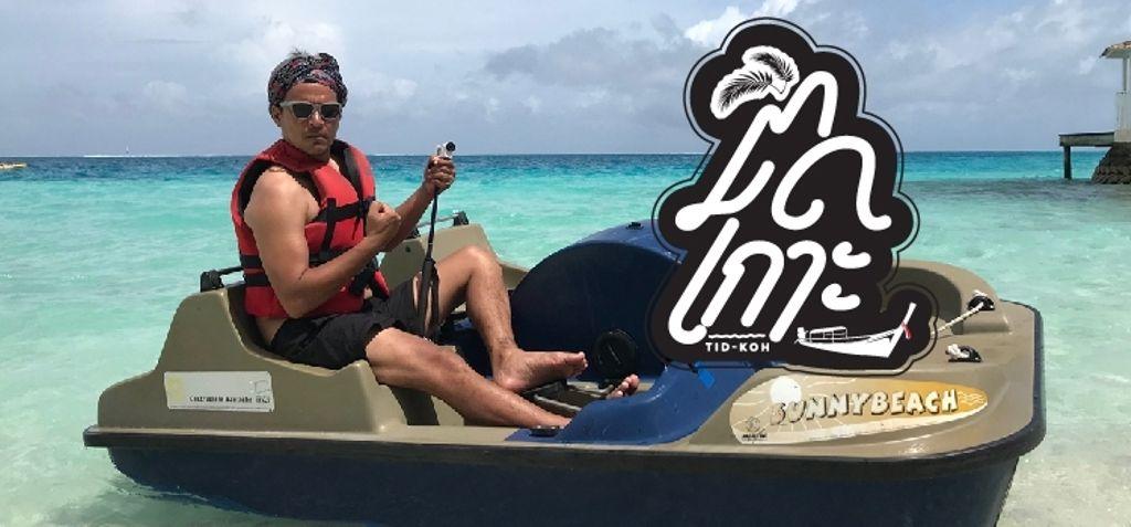 Tid Koh Season 2 ติดเกาะ ปี 2 ตอนที่ 5 : เกาะหลีเป๊ะ จ.สตูล