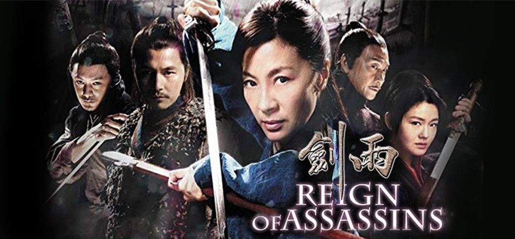 Reign of Assassins จอห์น วู นักฆ่าดาบเทวดา