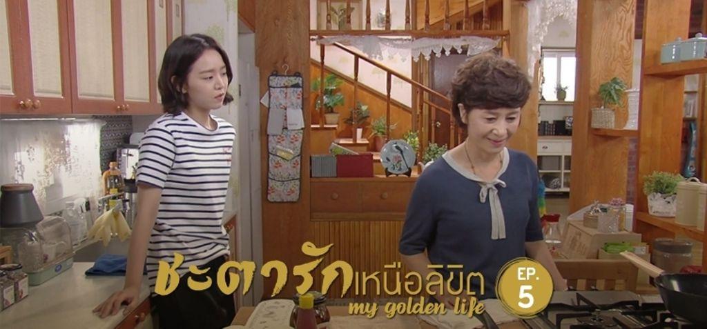 My Golden Life Ep.5 ชะตารักเหนือลิขิต ตอนที่ 5
