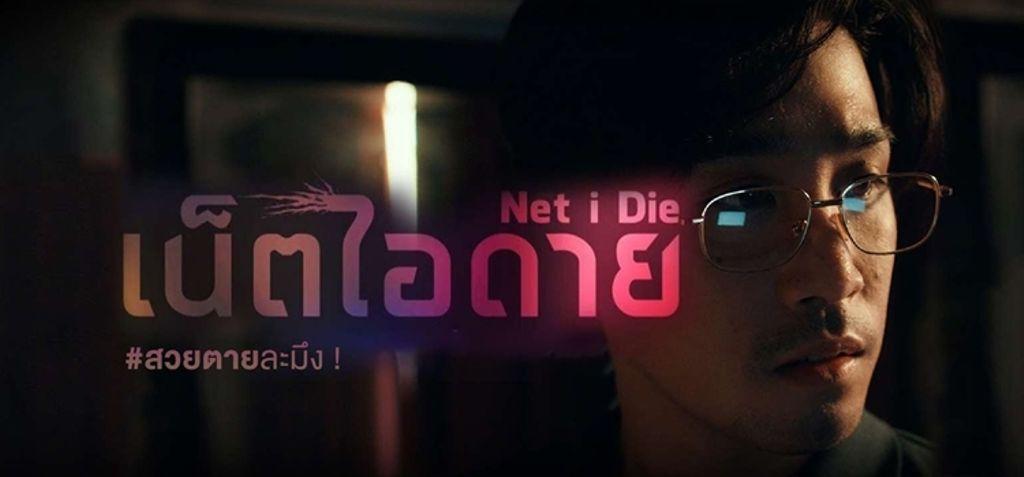 Net I Die เน็ต ไอ ดาย #สวยตายล่ะมึง!