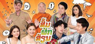หนังไทยคลายเคลียด ฮาน้ำตาไหล