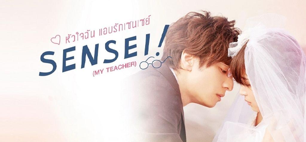 Sense! (My Teacher) หัวใจฉันแอบรักเซนเซย์