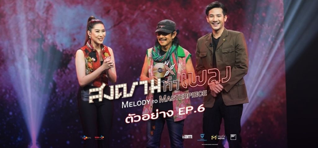 Teaser Melody to Masterpiece สงครามทำเพลง EP.6 Teaser Melody to Masterpiece สงครามทำเพลง ตอนที่ 6