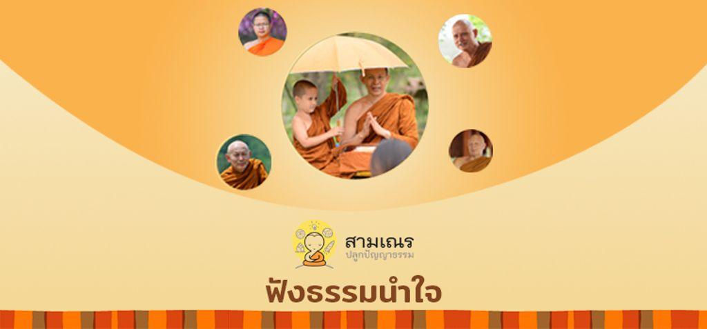 ธรรมะบรรยาย ธรรมะบรรยาย ตอน Phrakhru Ubonbhavanaviteht Learn to understand other people