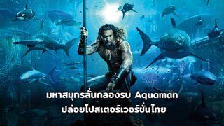 มหาสมุทรลั่นกลองรบ บนโปสเตอร์ไทยล่าสุด Aquaman พร้อมรอชมตัวอย่างแรกเร็ว ๆ นี้