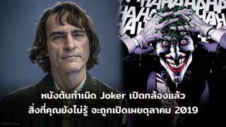 หนังต้นกำเนิด Joker เปิดกล้องแล้ว สิ่งที่คุณยังไม่รู้ สิ่งที่คุณไม่เคยเห็น จะถูกเปิดเผยตุลาคม 2019