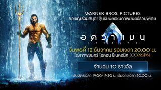 ร่วมสนุกลุ้นรับบัตรชมภาพยนตร์รอบพิเศษเรื่อง Aquaman - อควาแมน เจ้าสมุทร