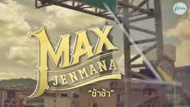 ช้าช้า - แม็กซ์ เจนมานะ [Official MV] ChaCha - Max Jenmana