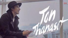ต้น ธนษิต - แค่เรา [Official MV]